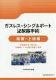 ガスレス・シングルポート泌尿器手術[基盤・上級編]