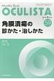OCULISTA 2018.2 角膜潰瘍の診かた・治しかた Monthly Book(59)