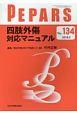 PEPARS 2018.2 四肢外傷対応マニュアル Monthly Book(134)