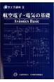 航空電子・電気の基礎<第4版> 航空工学講座9