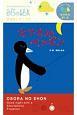 おやすみペンギン おはなしディスク おそらの絵本 0さい~3さい 色や形を楽しむ