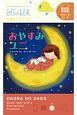 おやすみユニ おはなしディスク おそらの絵本 2さい~7さい 物語りを楽しむ