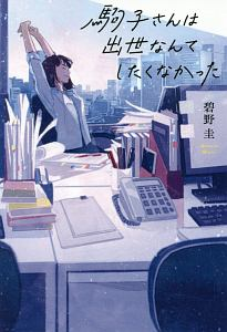 TSUTAYA オンラインショッピングで買える「駒子さんは出世なんてしたくなかった」の画像です。価格は1,620円になります。