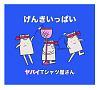げんきいっぱい(DVD付)
