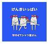 げんきいっぱい(完全生産限定盤)(DVD付)