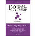 ISO環境法クイックガイド 2018