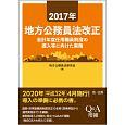 地方公務員法改正 2017 会計年度任用職員制度の導入等に向けた実務