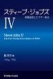 スティーブ・ジョブズ 楽園追放とピクサー創立 (4)
