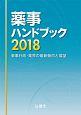 薬事ハンドブック 2018 薬事行政・業界の最新動向と展望