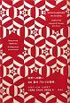ナボコフ・コレクション 処刑への誘い/戯曲 事件 ワルツの発明