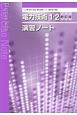 電力技術1・2演習ノート<新訂版> [(工業392/393)電力技術1・2]準拠