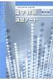 電子技術演習ノート<新訂版> [(工業394)電子技術]準拠