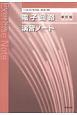 電子回路演習ノート<新訂版> [(工業395)電子回路]準拠