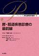 膵・胆道疾患診療の最前線 プリンシプル消化器疾患の臨床4