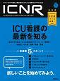 ICNR INTENSIVE CARE NURSING REVIEW 5-1 特集:ICU看護の最新を知る クリティカルケア看護に必要な最新のエビデンスと実践