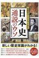 日本史通説のウソ 最新研究でここまでわかった