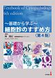 基礎から学ぶ 細胞診のすすめ方<第4版>