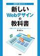 実習で身につく!新しいWebデザインの教科書 基礎から学べるHTML&CSSデザイン