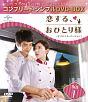恋する、おひとり様 <オリジナル・バージョン> BOX1 <コンプリート・シンプルDVD-BOX>