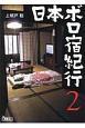 日本ボロ宿紀行 (2)