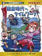 鎌倉時代へタイムワープ 歴史漫画タイムワープシリーズ通史編6
