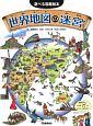 世界地図の迷宮 遊べる図鑑絵本