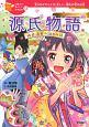 源氏物語 10歳までに読みたい日本名作12 姫君、若紫の語るお話