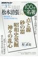 100分de名著 2018.3 松本清張スペシャル