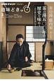 NHK趣味どきっ! 茶の湯 藪内家 茶の湯五〇〇年の歴史を味わう 家元襲名披露茶事に学ぶ