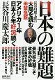 日本の難題 長谷川慶太郎の大局を読む<緊急版>