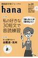 hana 韓国語学習ジャーナル(24)