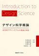 デザイン科学概論 多空間デザインモデルの理論と実践