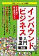 インバウンドビジネス入門講座 訪日外国人観光攻略ガイド<第3版>