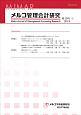 メルコ管理会計研究 10-1