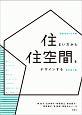 住まい方から住空間をデザインする<新訂第二版> 図説住まいの計画