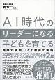 AI時代のリーダーになる子どもを育てる 慶應幼稚舎ICT教育の実践
