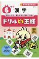 ドリルの王様 6年の漢字 新学習指導要領対応