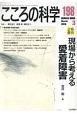 こころの科学 現場から考える愛着障害 (198)
