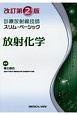 放射化学<改訂第2版> 診療放射線技師 スリム・ベーシック
