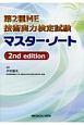 第2種ME技術実力検定試験 マスター・ノート 2nd edition