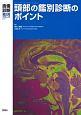 頭部鑑別診断 画像診断増刊号 38-4