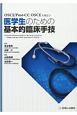 OSCE/Post-CC OSCEに役立つ医学生のための基本的臨床手技