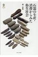石器の生産・消費からみた弥生社会