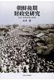 朝鮮後期財政史研究 軍事・商業政策の転換