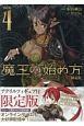 魔王の始め方 THE COMIC<限定版> アクリルフィギュア付 (4)