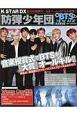 K-STAR DX 防弾少年団 BTS NEW AGE