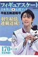 フィギュアスケート日本男子応援ブック 平昌五輪速報号