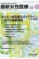 最新女性医療 5-1 特集:ホルモン補充療法ガイドライン-HRTの最新情報 女性医療の今を伝える専門誌