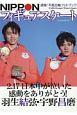 NIPPONフィギュアスケート 速報!平昌五輪フォトブック