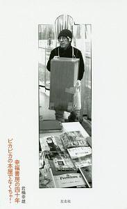 TSUTAYA オンラインショッピングで買える「幸福書房の四十年 ピカピカの本屋でなくちゃ!」の画像です。価格は1,350円になります。
